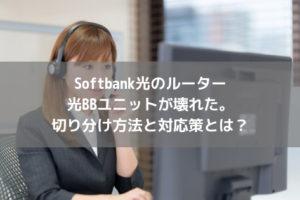 Softbank光のルーター、光BBユニットが壊れた。切り分け方法と対応策とは?アイキャッチ