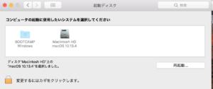 起動ディスク画面