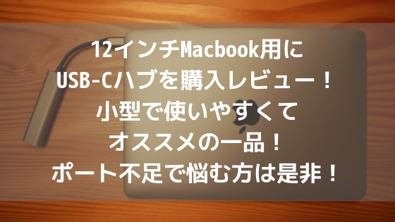 12インチMacbook用にUSB-Cハブを購入レビュー!小型で使いやすくてオススメの一品!ポート不足で悩む方は是非!アイキャッチ