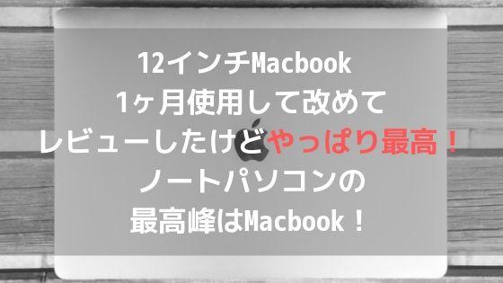 12インチMacbook 1ヶ月使用して改めてレビューしたけどやっぱり最高!ノートパソコンの最高峰はMacbook!アイキャッチ
