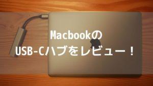 12インチMacbookにおすすめのUSB-Cハブをレビュー!ニンテンドースイッチにも対応!【選び方も解説】アイキャッチ