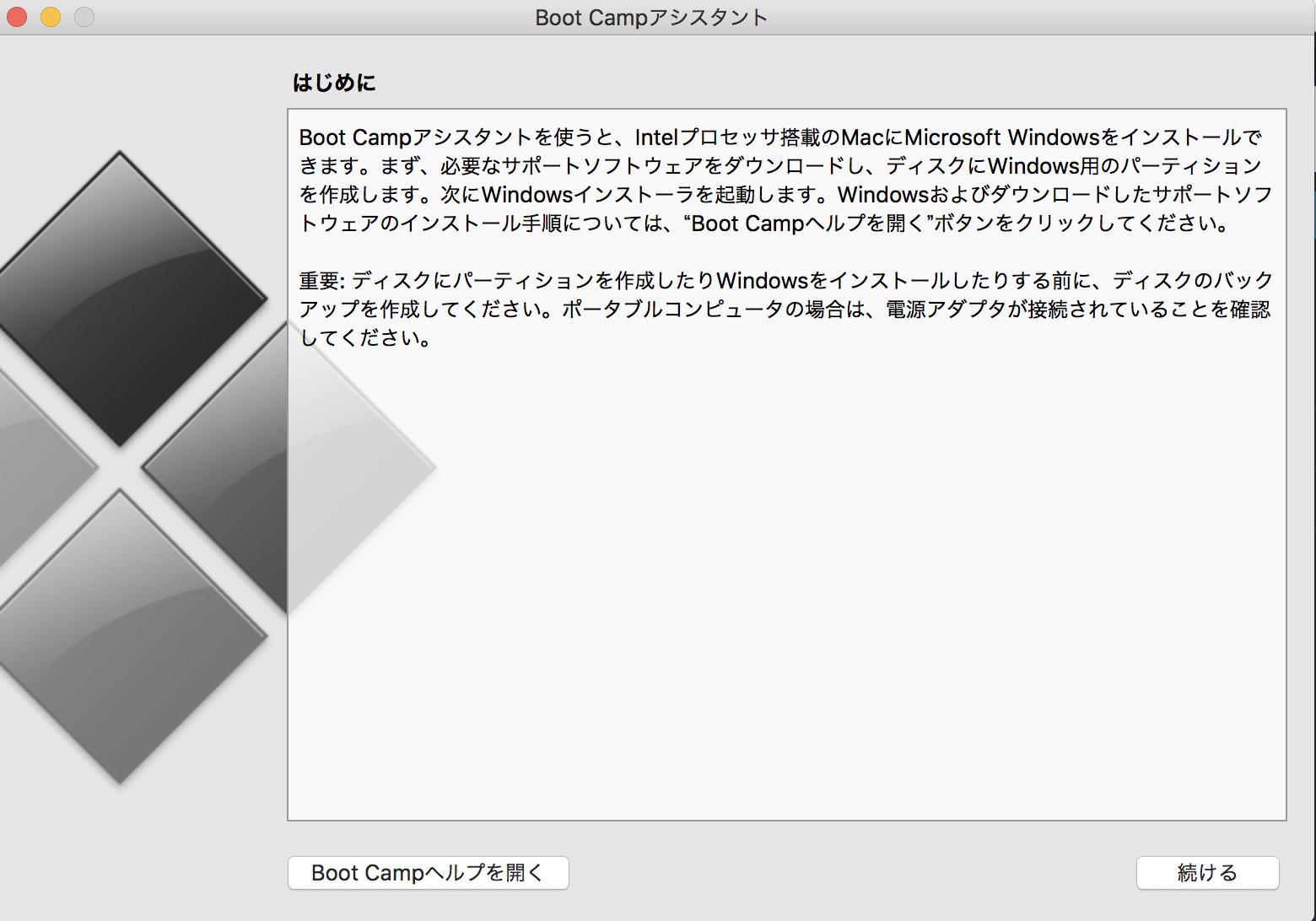 Bootcampアシスタントインストール画面1