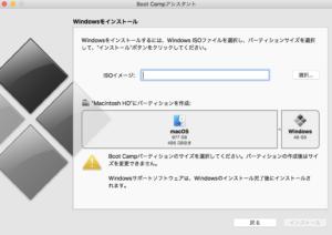 Bootcampアシスタントインストール画面 パーテーション選択