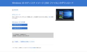 Windows10ISOファイルダウンロード