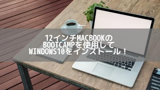 12インチMacbookのBootcampを使用してWindows10をインストール!アイキャッチ