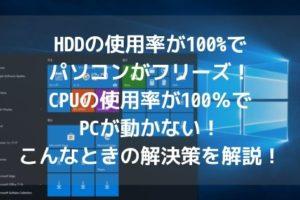 HDDの使用率が100%でパソコンがフリーズ!CPUの使用率が100%でPCが動かない!こんなときの解決策を解説!アイキャッチ