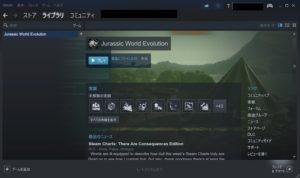 ジュラシックワールドエボリューションのホーム画面