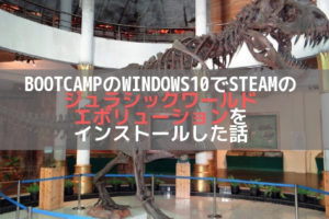 BootcampのWindows10でSteamのジュラシックワールドエボリューションをインストールした話アイキャッチ