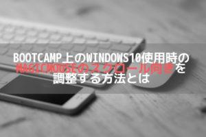 Bootcamp上のWindows10使用時のMagicMouseのスクロール向きを調整する方法とはアイキャッチ