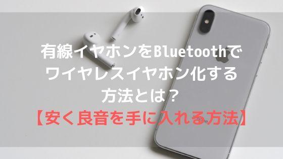 有線イヤホンをBluetoothでワイヤレスイヤホン化する方法とは?【安く良音を手に入れる方法】アイキャッチ