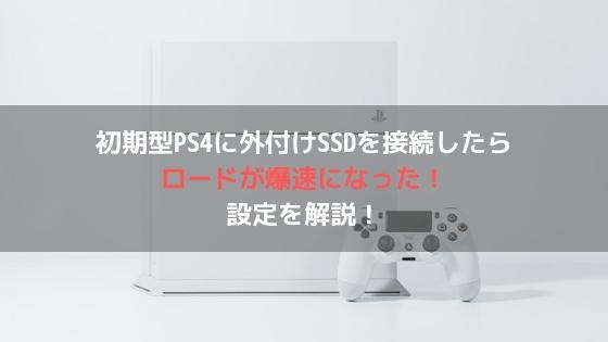初期型PS4に外付けSSDを接続したらロードが爆速になった!設定を解説!アイキャッチ