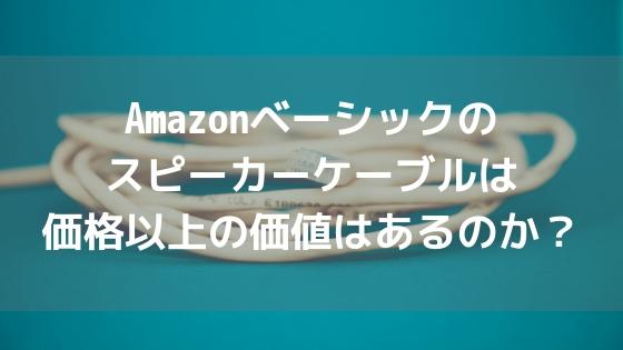Amazonベーシックのスピーカーケーブルは価格以上の価値はあるのか?アイキャッチ