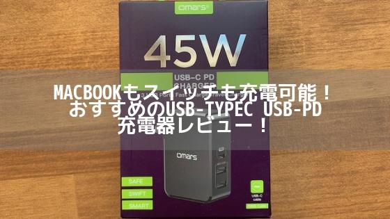 Macbookもスイッチも充電可能!おすすめのUSB-TypeC USB-PD充電器レビュー!アイキャッチ