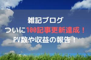 雑記ブログついに100記事更新達成!PV数や収益の報告!アイキャッチ