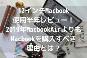 12インチMacbook使用半年レビュー!2019年MacbookAirよりもMacbookを購入すべき理由とは?アイキャッチ