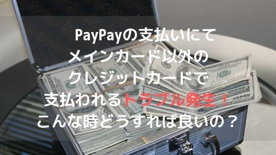 PayPayの支払いにてメインカード以外のクレジットで支払われるトラブル発生!こんな時どうすれば良いの?アイキャッチ