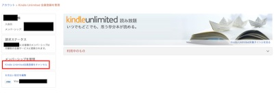 Kindle Unlimited 解約ページ