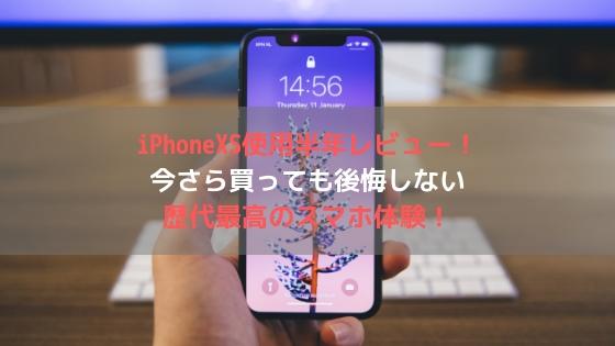 iPhoneXS使用半年レビュー!今さら買っても後悔しない歴代最高のスマホ体験!アイキャッチ