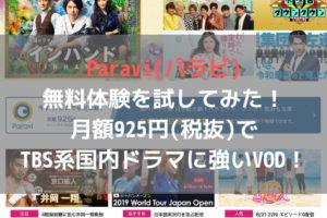 Paravi(パラビ)無料体験を試してみた!月額925円(税抜)でTBS系国内ドラマに強いVOD!アイキャッチ