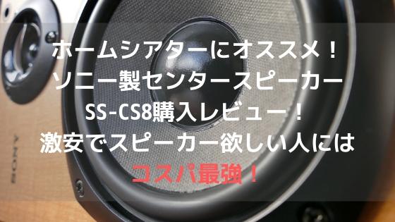ホームシアターにオススメ!ソニー製センタースピーカーSS-CS8購入レビュー!激安でスピーカー欲しい人にはコスパ最強!アイキャッチ