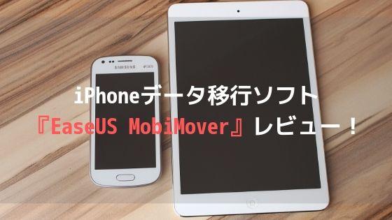 iPhoneデータ移行ソフト『EaseUS MobiMover』レビュー!iPhoneのデータ移行やバックアップに超便利ですよアイキャッチ