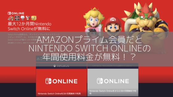Amazonプライム会員だとNintendo Switch Onlineの年間使用料金が無料!?アイキャッチ