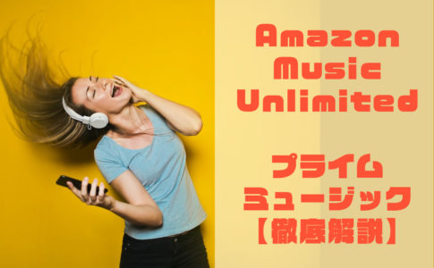 Amazon-Music-Unlimited解説記事アイキャッチ