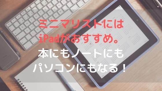 ミニマリストにはiPadがおすすめ。本にもノートにもパソコンにもなる!アイキャッチ