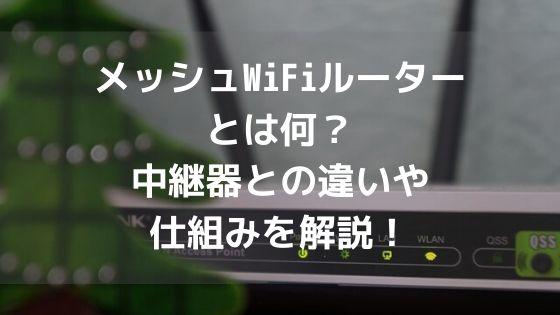メッシュWiFiルーターとは何?中継器との違いや仕組みを解説!のアイキャッチ