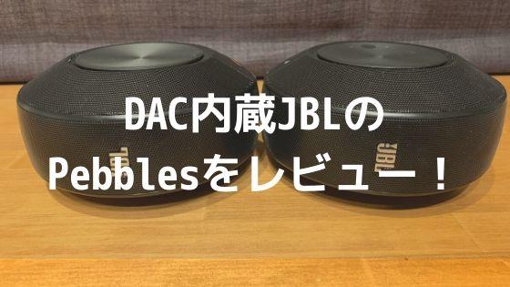 DAC内蔵JBLのPebblesをレビューした記事ののアイキャッチ画像