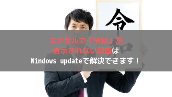 エクセルで『令和』が表示されない問題はWindows updateで解決します!アイキャッチ