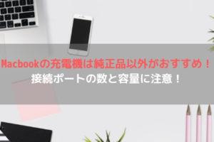 Macbookの充電機は純正品以外がおすすめ!接続ポートの数と容量に注意!アイキャッチ