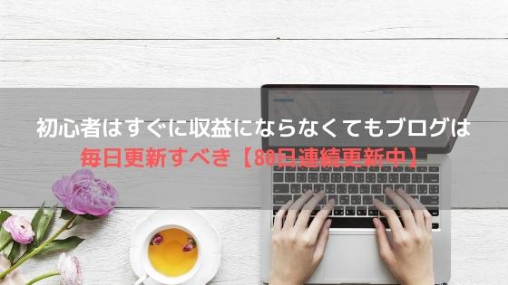 初心者はすぐに収益にならなくてもブログは毎日更新すべき【80日連続更新中】アイキャッチ