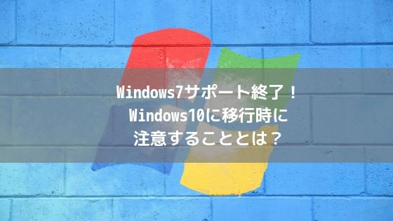 Windows7サポート終了!Windows10に移行時に注意することとは?アイキャッチ
