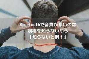 Bluetoothで音質が悪いのは規格を知らないから【知らないと損!】アイキャッチ