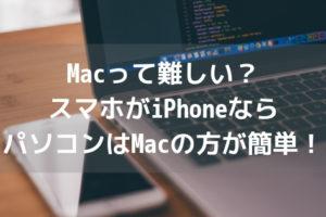 Macって難しい?スマホがiPhoneならパソコンはMacの方が簡単!アイキャッチ