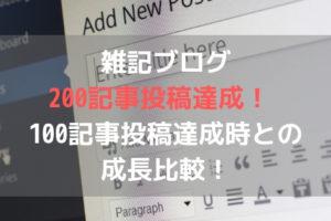 雑記ブログ200記事投稿達成! 100記事投稿達成時との成長比較!アイキャッチ