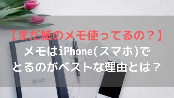 【まだ紙のメモ使ってるの?】メモはiPhone(スマホ)でとるのがベストな理由とは?アイキャッチ