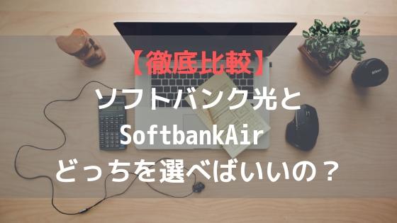 【徹底比較】ソフトバンク光とSoftbankAir どっちを選べばいいの?アイキャッチ
