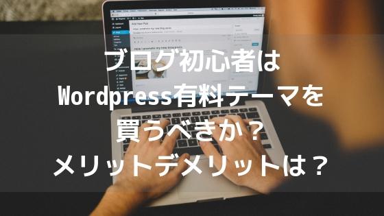 ブログ初心者はWordpress有料テーマを買うべきか?メリットデメリットは?アイキャッチ