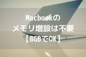 MacbookAirのメモリ増設は不要【8GBでOK】アイキャッチ
