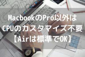 MacbookのPro以外はCPUのカスタマイズ不要【Airは標準でOK】アイキャッチ