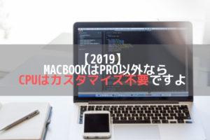 【2019】 MacbookはPro以外ならCPUはカスタマイズ不要ですよアイキャッチ