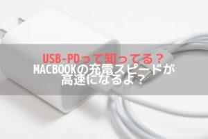 USB-PDって知ってる?Macbookの充電スピードが高速になるよ?アイキャッチ