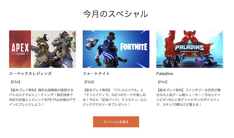 PS Plus スペシャル