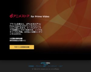 Prime Video 『dアニメストア for Prime Video』