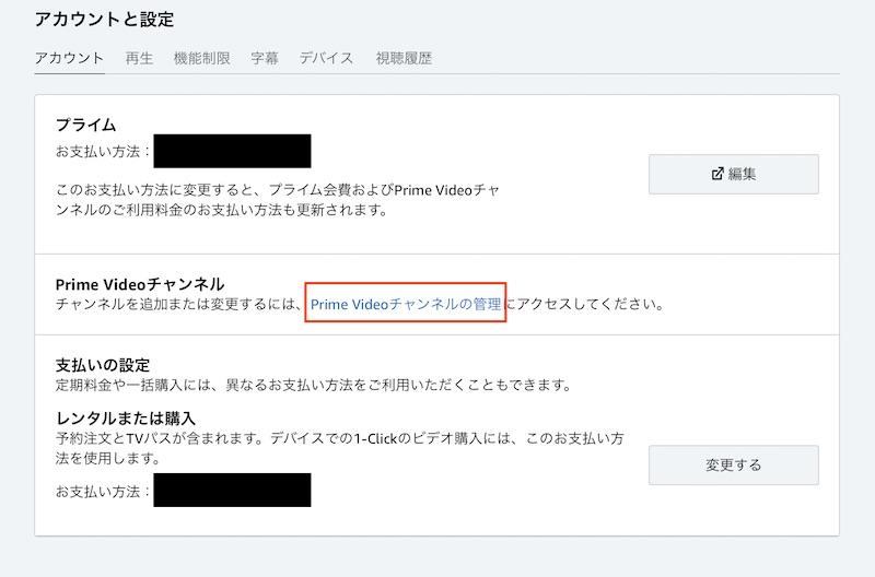PrimeVideo設定 チャンネル管理
