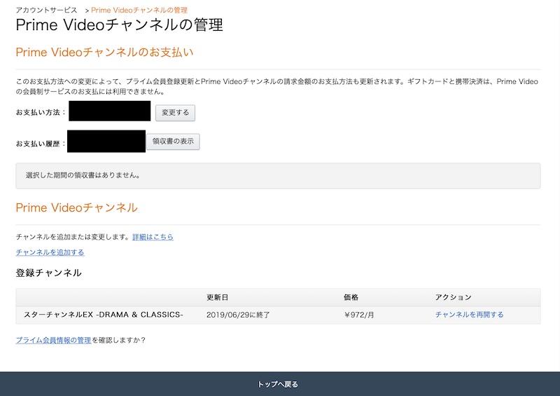 PrimeVideo設定 チャンネル解約
