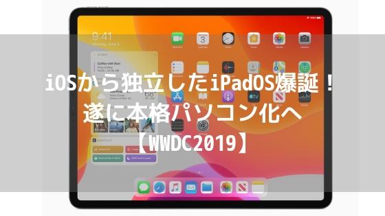iOSから独立したiPadOS爆誕!遂に本格パソコン化へ【WWDC2019】アイキャッチ
