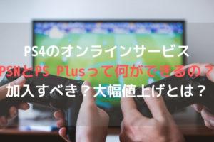 PS4のオンラインサービスPSNとPS Plusって何ができるの?加入すべき?大幅値上げとは?アイキャッチ